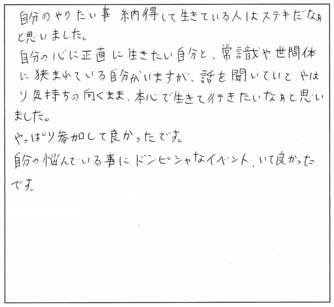 みんなの感想たち☆_2631
