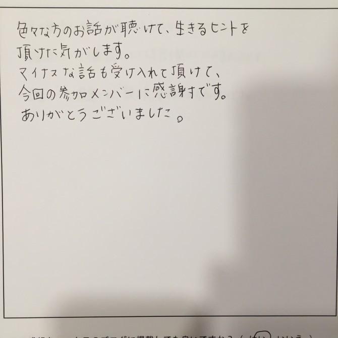 みんなの感想たち☆_411