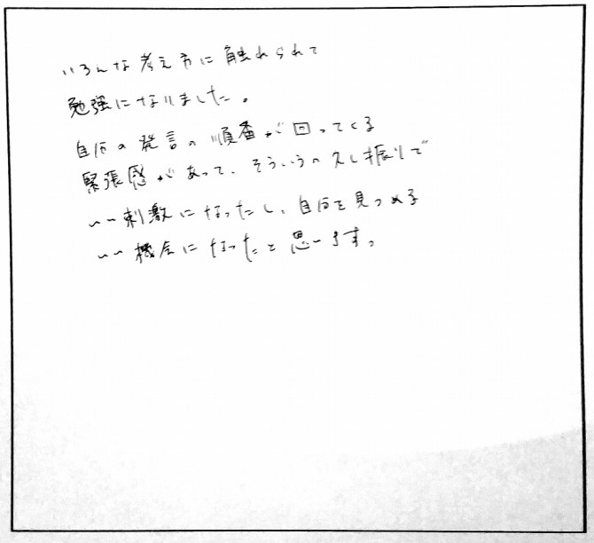 みんなの感想たち☆_7840