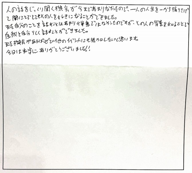 みんなの感想たち☆_2420