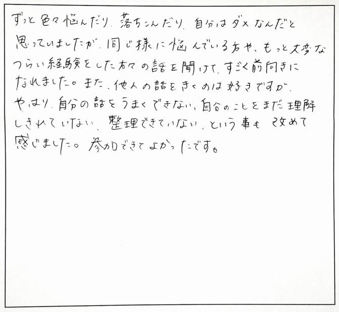 みんなの感想たち☆_9908