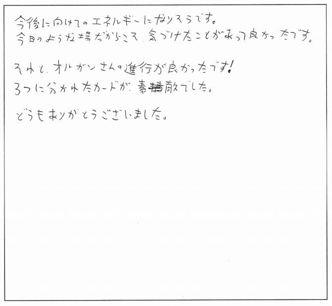 みんなの感想たち☆_894