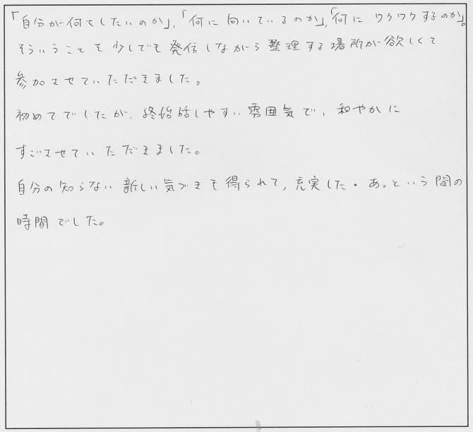 みんなの感想たち☆_3050