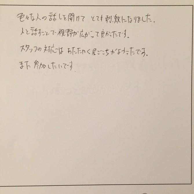 151108輪の会(人生)_6883