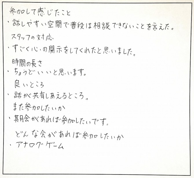 みんなの感想たち☆_5228
