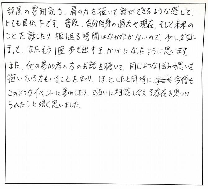 みんなの感想たち☆_3928