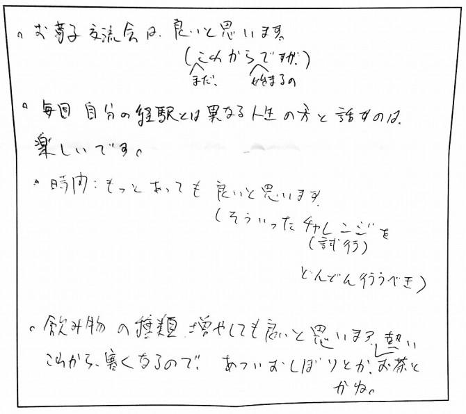 みんなの感想たち☆_7055