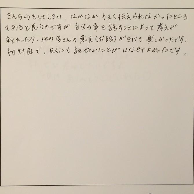 151108輪の会(人生)_2212