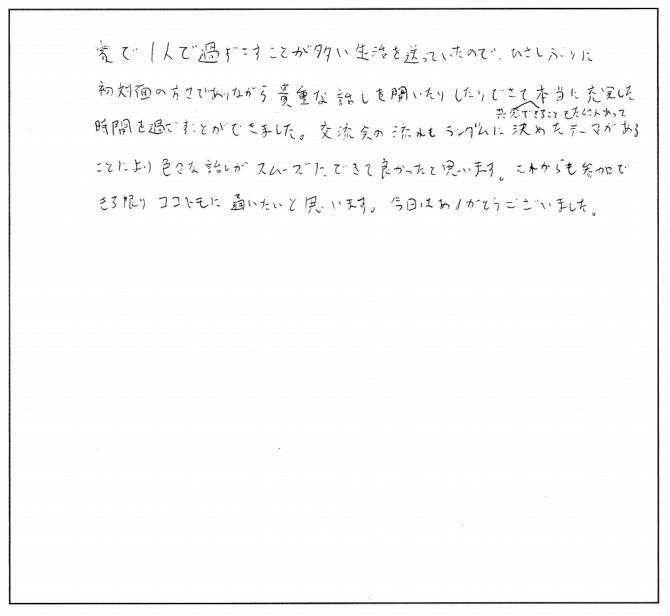 みんなの感想たち☆_617_0