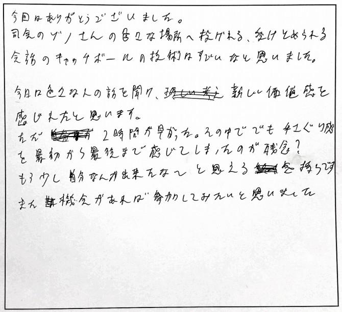 みんなの感想たち☆_1766