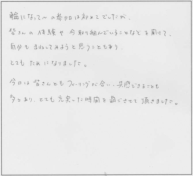みんなの感想たち☆_6833