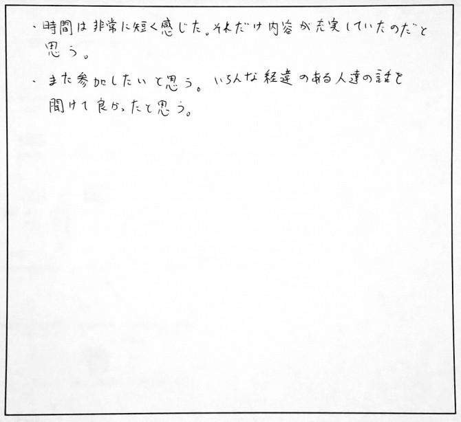 みんなの感想たち☆_6789