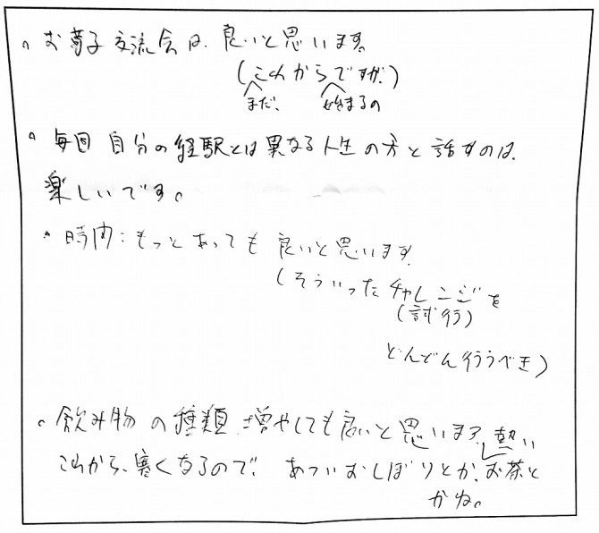 みんなの感想たち☆_7045