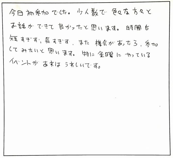 みんなの感想たち☆_2906