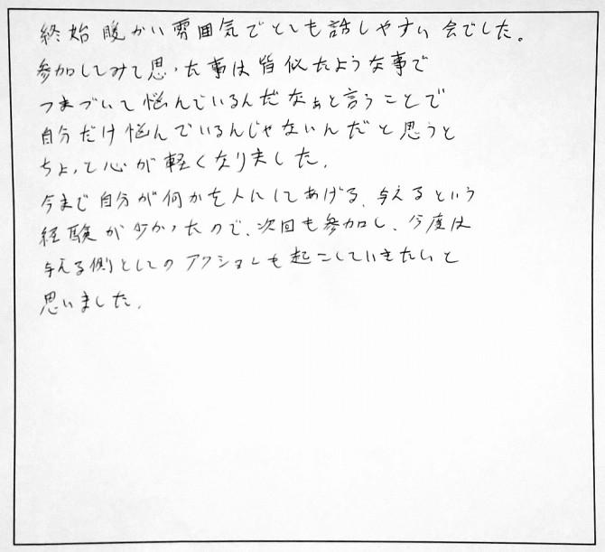 みんなの感想たち☆_1859