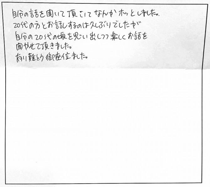 みんなの感想たち☆_6777