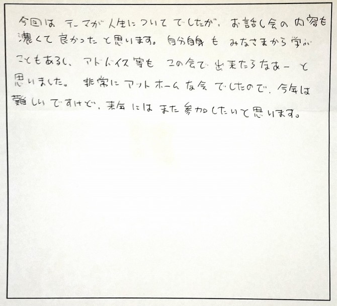 みんなの感想たち☆_9578