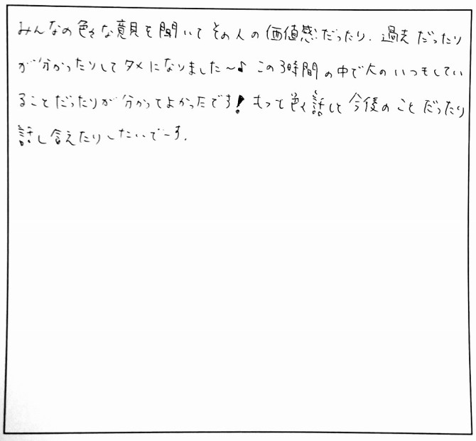 みんなの感想たち☆_3035