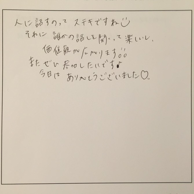 151108輪の会(人生)_7197