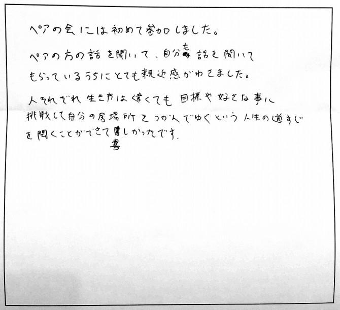 みんなの感想たち☆_521