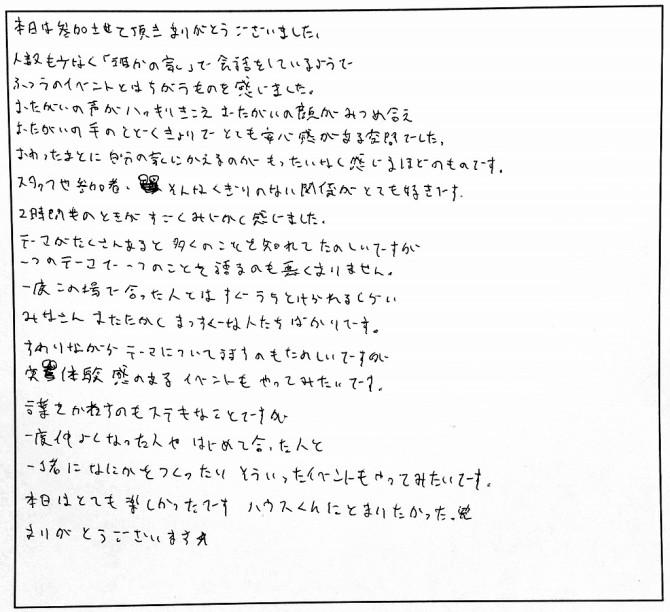 みんなの感想たち☆_1621