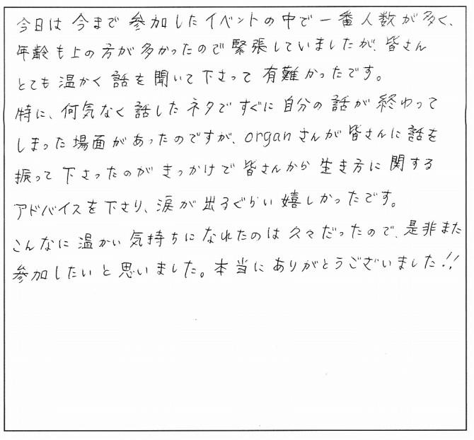 みんなの感想たち☆_3331_0