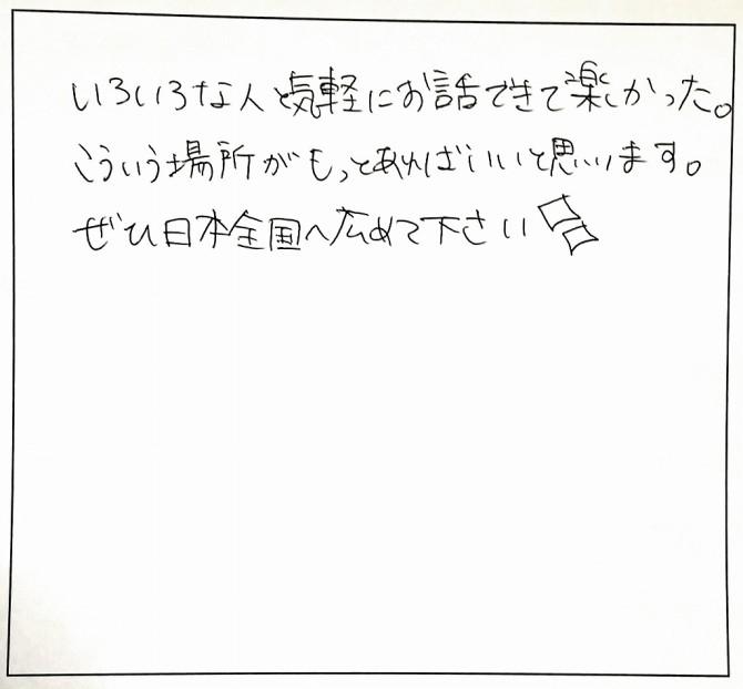 みんなの感想たち☆_1484