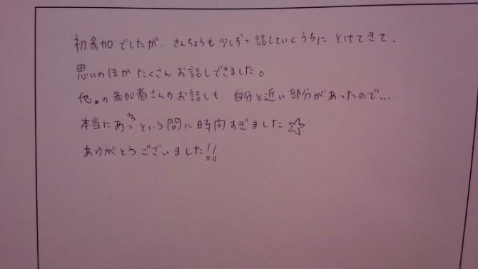 みんなの感想たち☆_9525
