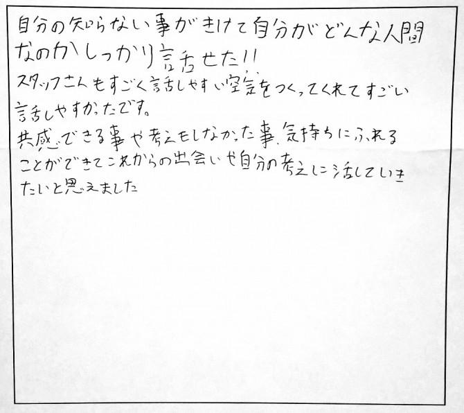 みんなの感想たち☆_89