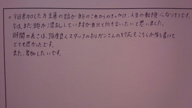 みんなの感想たち☆_2905