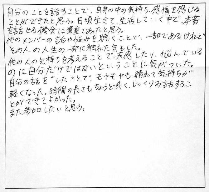 みんなの感想たち☆_2884
