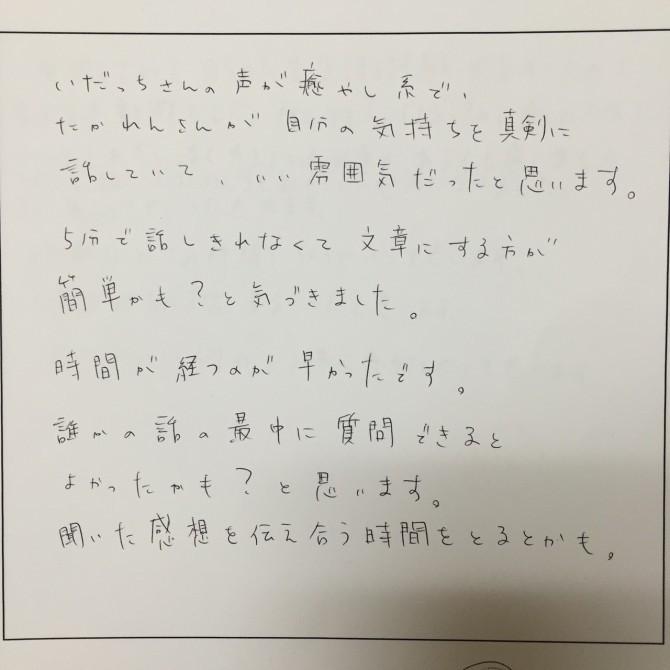 レポート_543