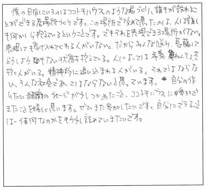 レポート_6567