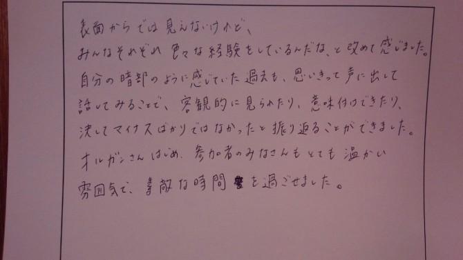 みんなの感想たち☆_4154