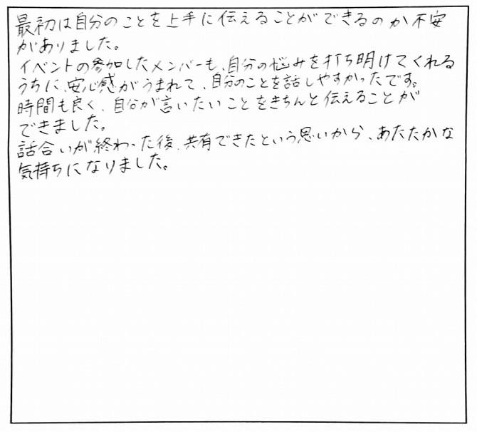 みんなの感想たち☆_2800