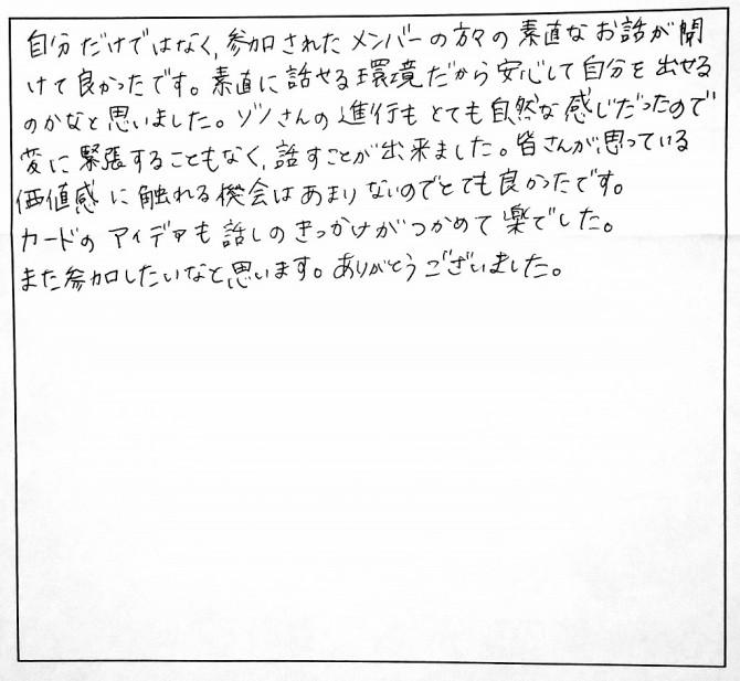 みんなの感想たち☆_5243