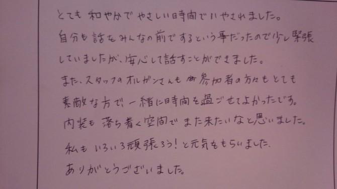 みんなの感想たち☆_9732