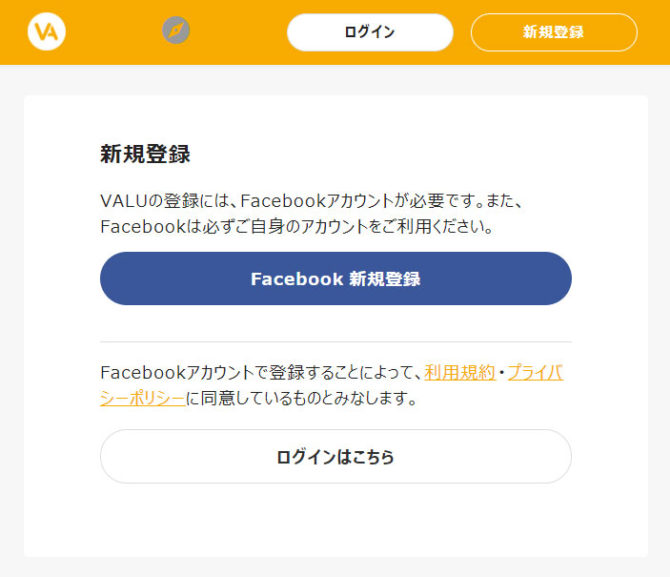VALUアカウント登録ページ