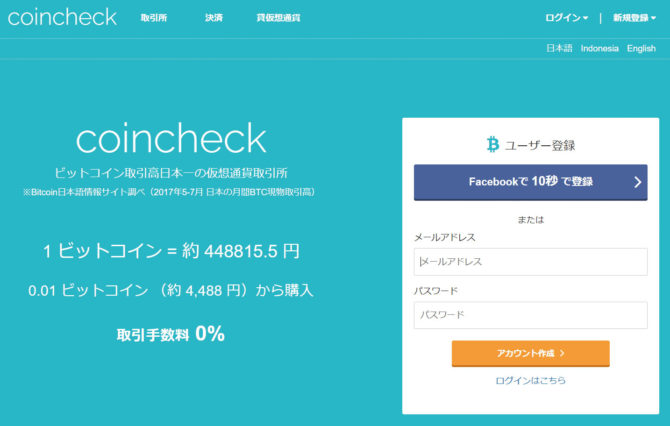 コインチェック登録画面