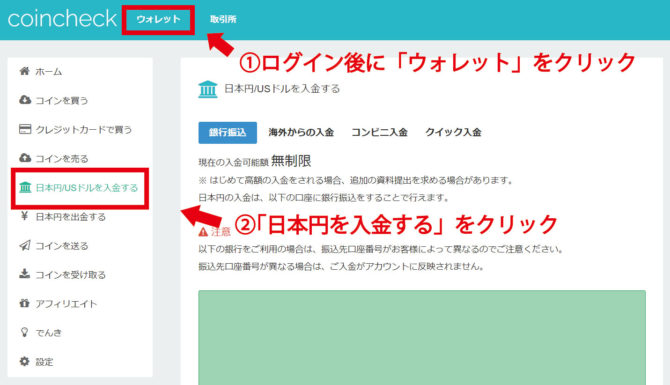 コインチェック:日本円入金ページ