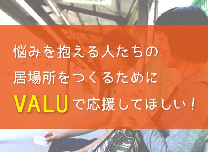 悩みを抱える人たちの居場所づくりのためVALUで応援してください…!