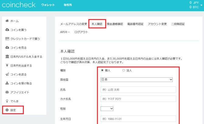 コインチェック登録画面②