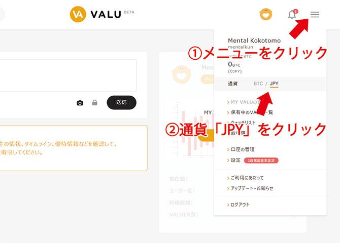VALU:通貨表示の変更方法