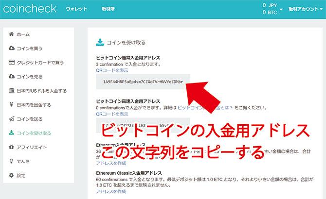 VALU:売れたVAを日本円に換金する手順②