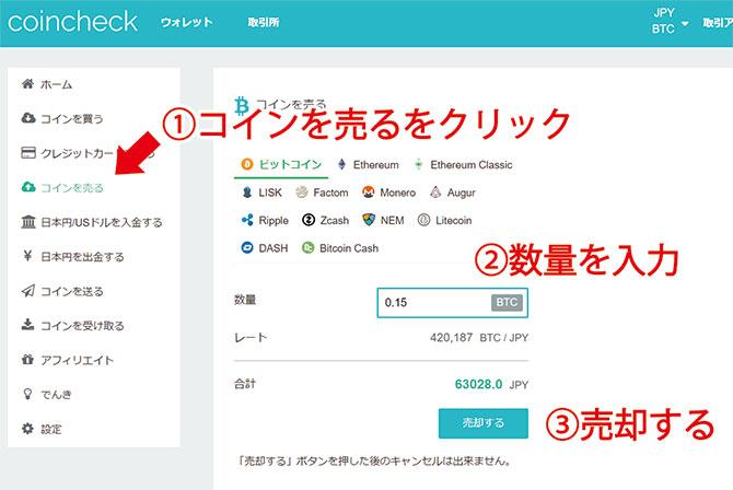 VALU:売れたVAを日本円に換金する手順⑤