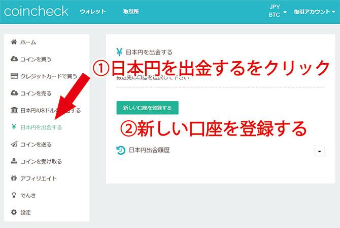 VALU:売れたVAを日本円に換金する手順⑥