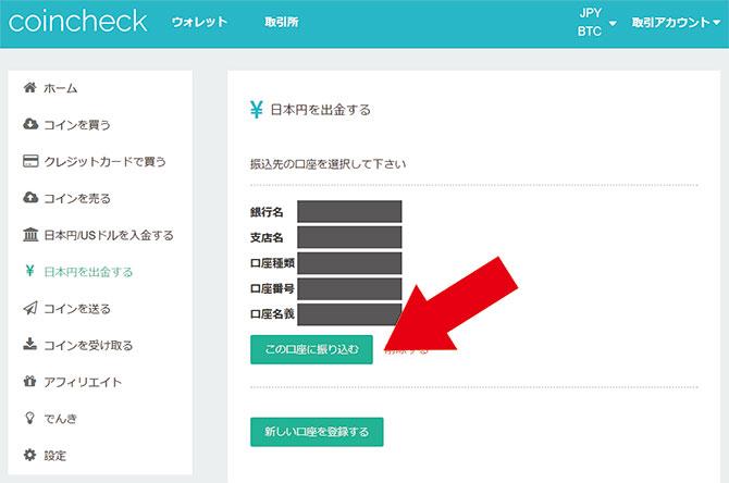 VALU:売れたVAを日本円に換金する手順⑦