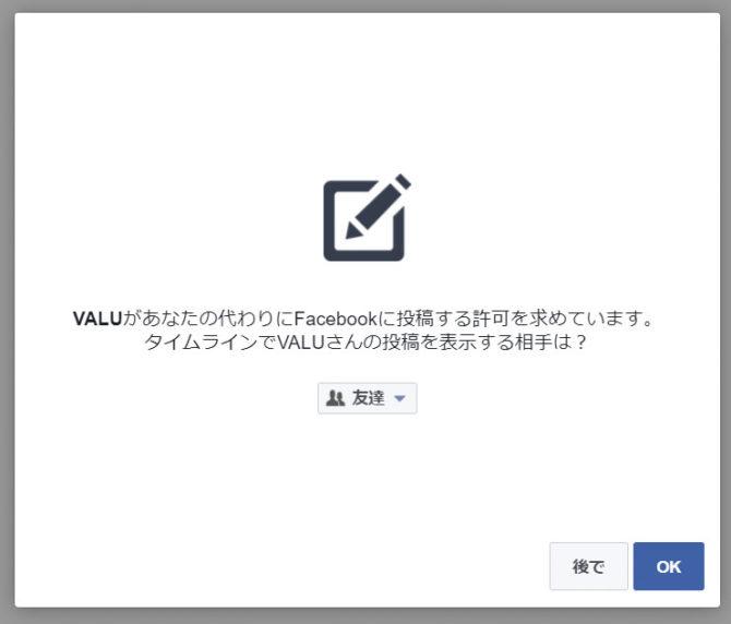 VALU登録にあたって:Facebook認証画面