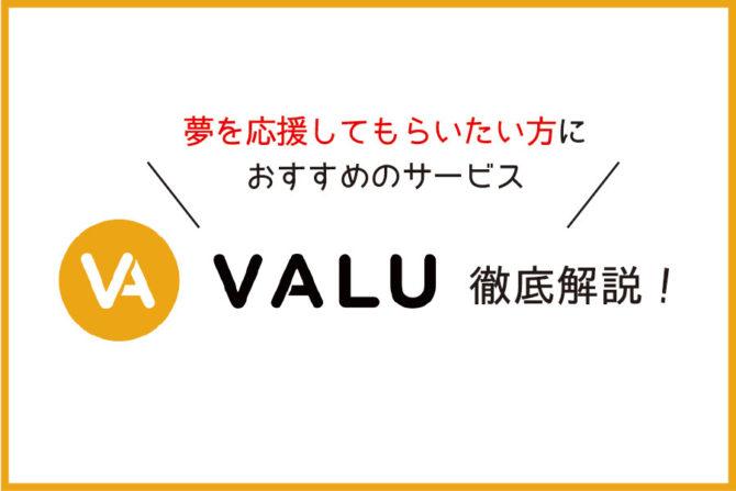 VALUとは夢を応援してもらいたい方におすすめのサービス!仕組みから利用方法まで徹底解説
