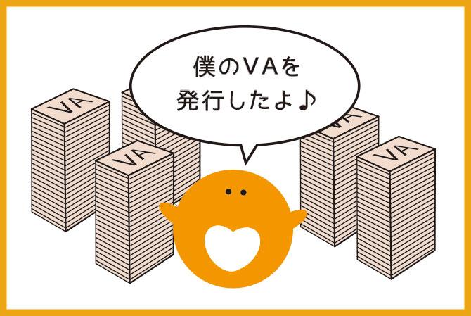 VALUでは算出された時価総額を疑似的な株(=VA)に分割して発行する
